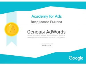 Сертификат по Основам AdWords