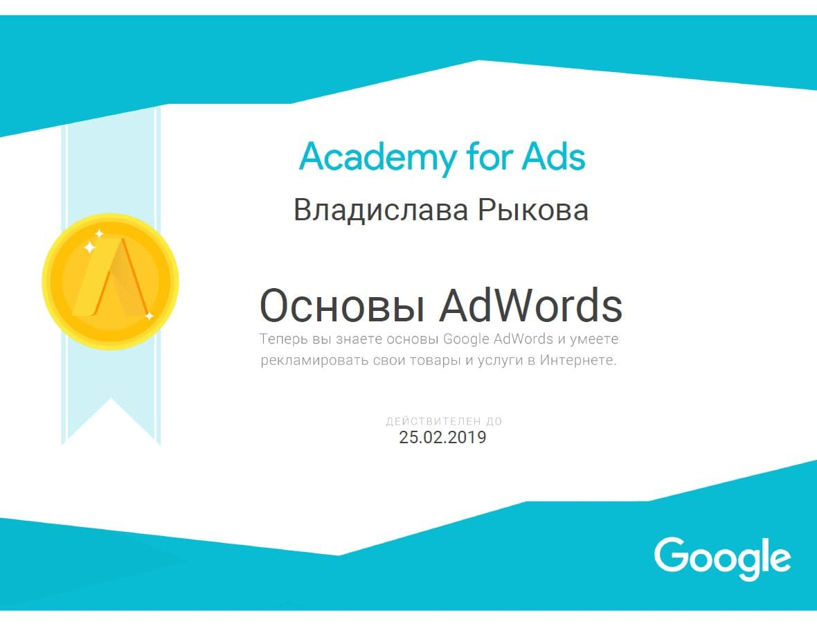 Сертификат по Основам AdWords