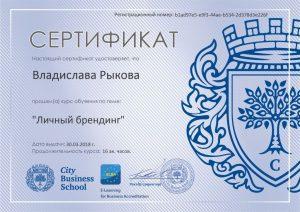 Сертификат по личному брендингу, 30.03.2018