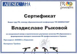 Сертификат по PR