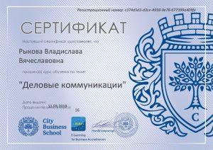 Сертификат по деловым коммуникациям, 11.03.2018