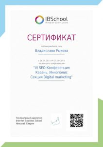 сертификат Рыковой В.В. об участии в SEO-конференции в Казани