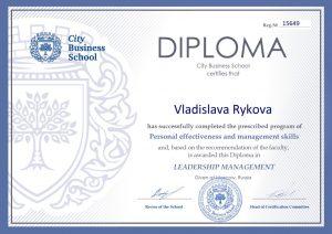 """диплом по программе """"Личная эффективность и управленческие навыки"""""""