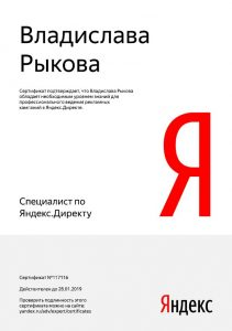 Сертификат по Яндекс.Директу