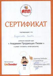 Сертификат о прохождении курса по e-mail маркетингу