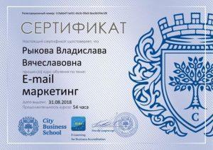 Сертификат по email-маркетингу 2018
