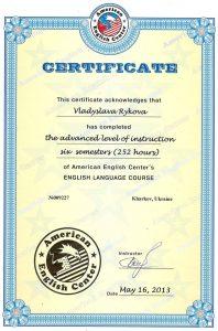 Сертификат о прохождении курсов английского, уровень advanced