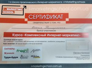 Сертификат об окончании курса «Комплексный интернет-маркетинг»