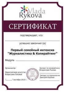 Первый в Украине семейный интенсив «Копирайтинг & Журналистика»