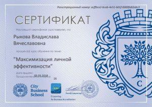 Сертификат по максимизации личной эффективности, 5.03.2018