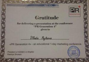 Сертификат спикеру конференции по PR