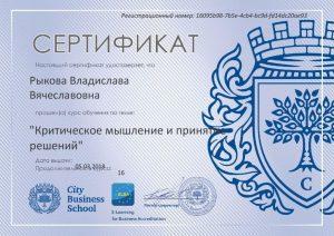 Сертификат по критическому мышлению и принятию решений, 5.03.2018