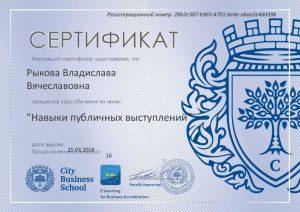 Сертификат по навыкам публичных выступлений, 25.03.2018