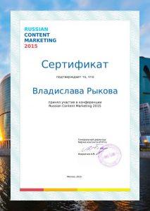 Сертификат участника Russian Content Marketing 2015, Москва