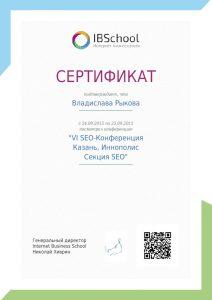 VI SEO-Конференция Казань 2015, Иннополис Секция SEO