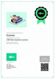 """Сертификат об прохождении обучения по программе """"SEO без покупки ссылок"""""""