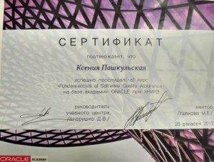 Курс Fundamentals of Software Quality Assurance, сертификат от академии ORACLE