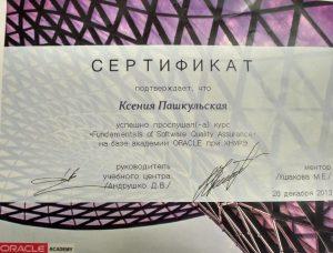 Курс Fundamentals of Software Quality Assurance, сертификат от академии ORACLE