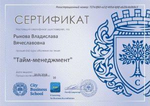 Сертификат по тайм-менеджменту, 18.03.2018