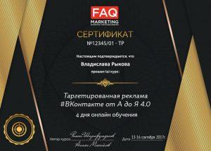 """Сертификат о прохождении курса """"Таргетированная реклама ВКонтакте от А до Я 4.0"""""""