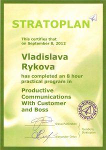 Сертификат о прохождении тренинга от Стратоплана