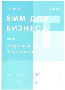 Курс SMM для бизнеса, сертификат от MOLOTOK, 2017
