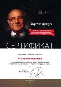 Сертификат об участии в мастер-классе Ицхака Адизеса