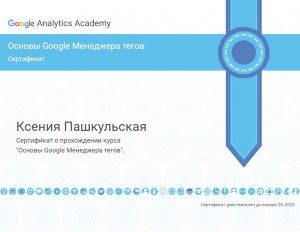 Сертификат Ксении Пашкульской по GTM