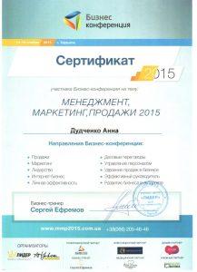 Сертификат ММП-2015