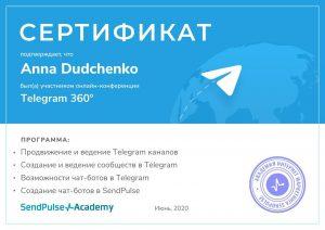 sert-telegram