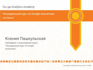 Сертификат Ксении Пашкульской - Расширенный курс по Google Аналитике