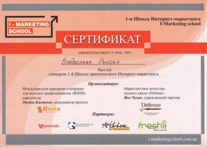 Сертификат от 1-й Школы Интернет-маркетинга «I-MARKETING SCHOOL». Лекция «Аналитика в Интернет-маркетинге» 2014 г.