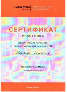 zaremskaja1