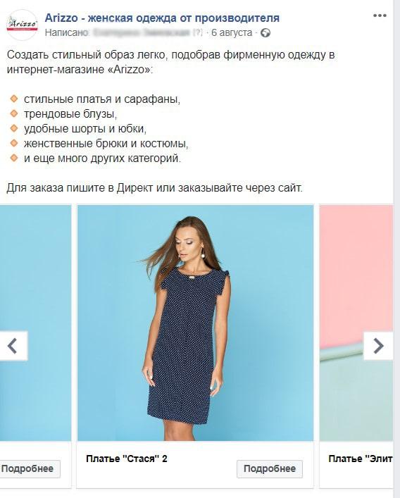 таргетинг на девушек, которые интересуются женской одеждой и совершают покупки онлайн