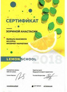 Сертификат Зориной Анастасии
