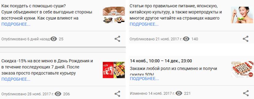 Посты в Google Мой бизнес