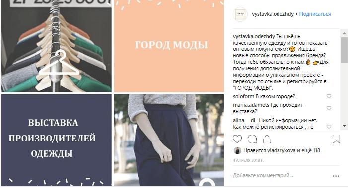 таргет для Города моды
