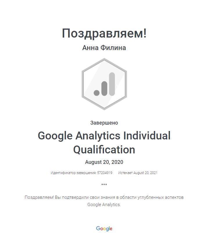 Сертификат Анны Филиной