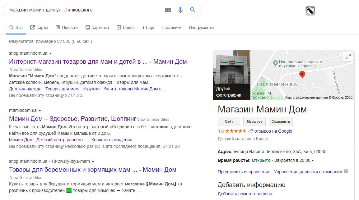 Результаты запроса по ул. Липковского для магазина детских товаров