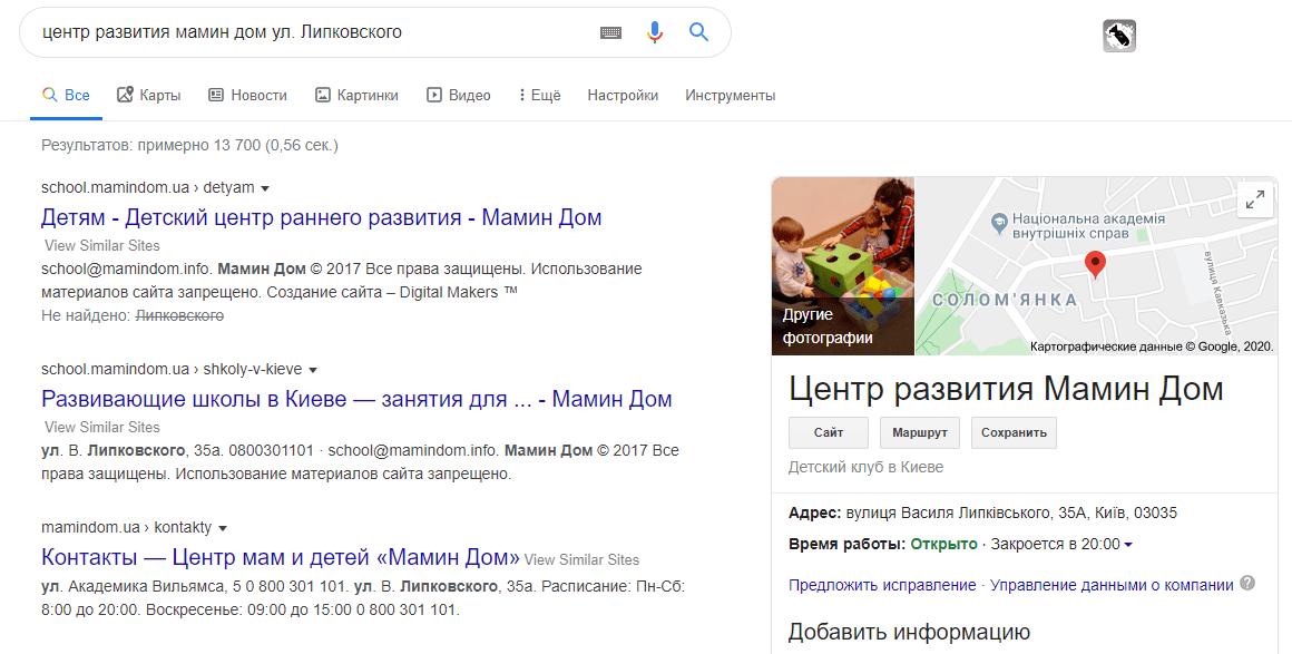 Результаты запроса по ул. Липковского для Центра развития