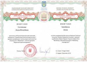 Диплом магистра Сотниковой Анны