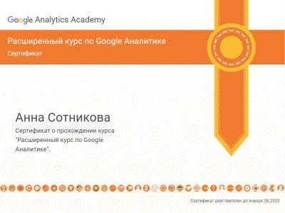 Сертификат по Google Analytics Сотниковой Анны