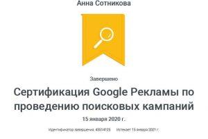 Сертификат по Google Ads Сотниковой Анны