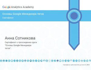 Сертификация по Google Tag manager Сотниковой Анны