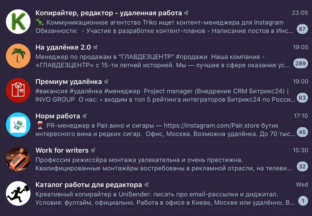 Телеграм-каналы с вакансиями для удаленной работы