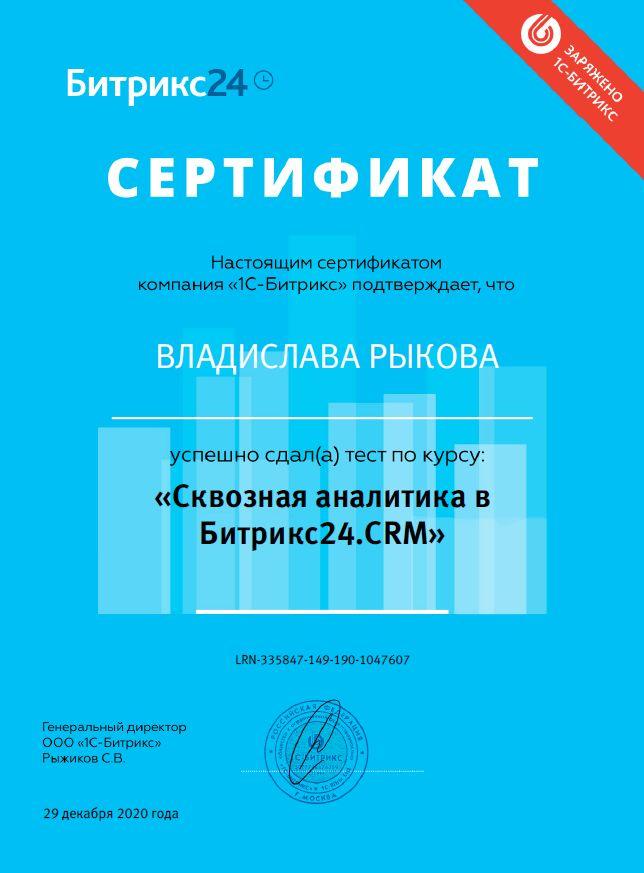 Сертификат по Сквозной Аналитике
