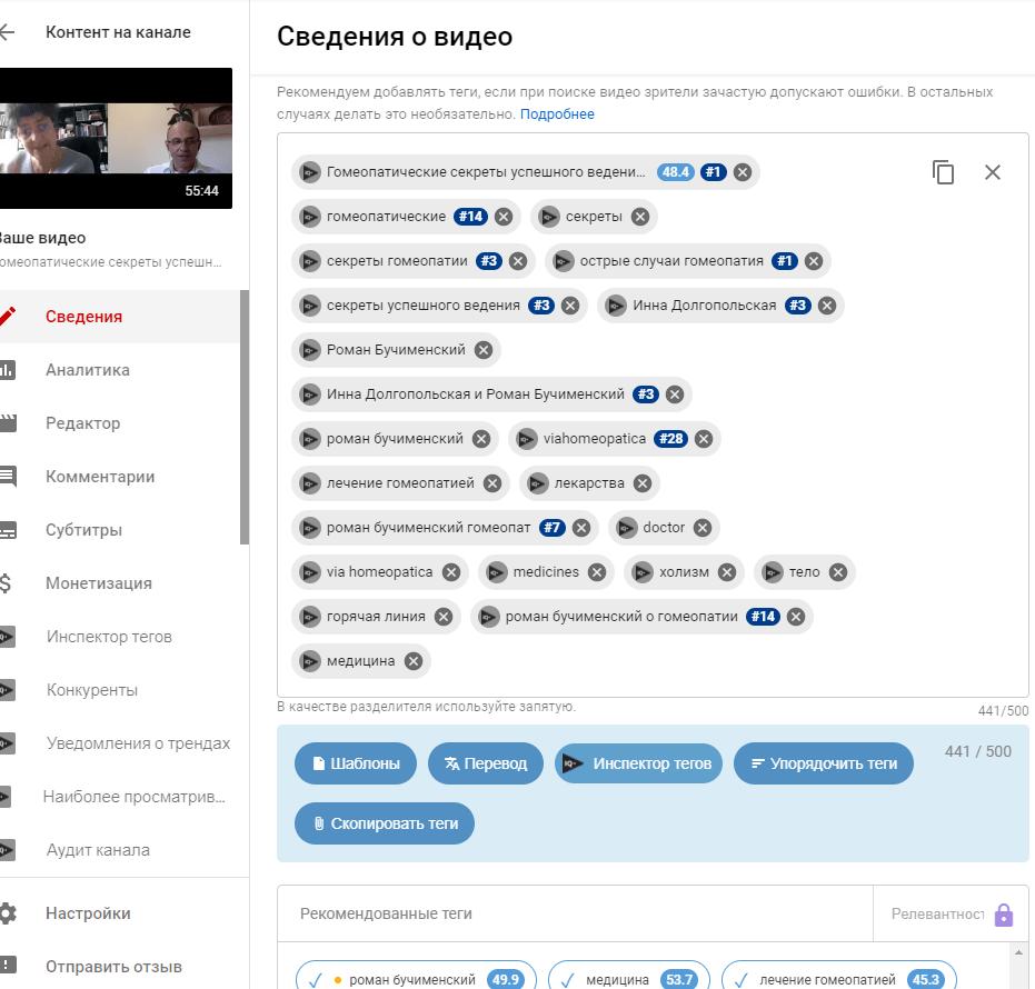 Пример оптимизации русскоязычного видео