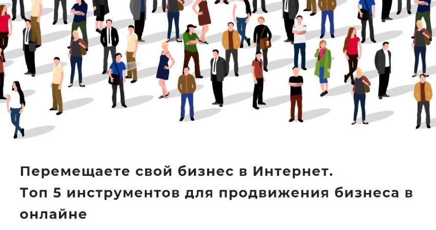 Продвижение бизнеса онлайн