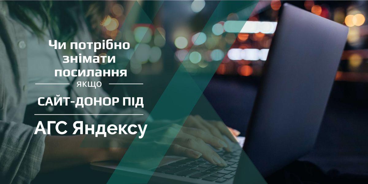 Чи потрібно знімати посилання якщо сайт-донор під АГС Яндекса