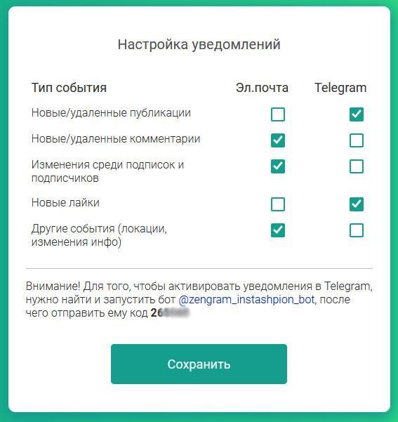 обзор Zengram Instashpion 5